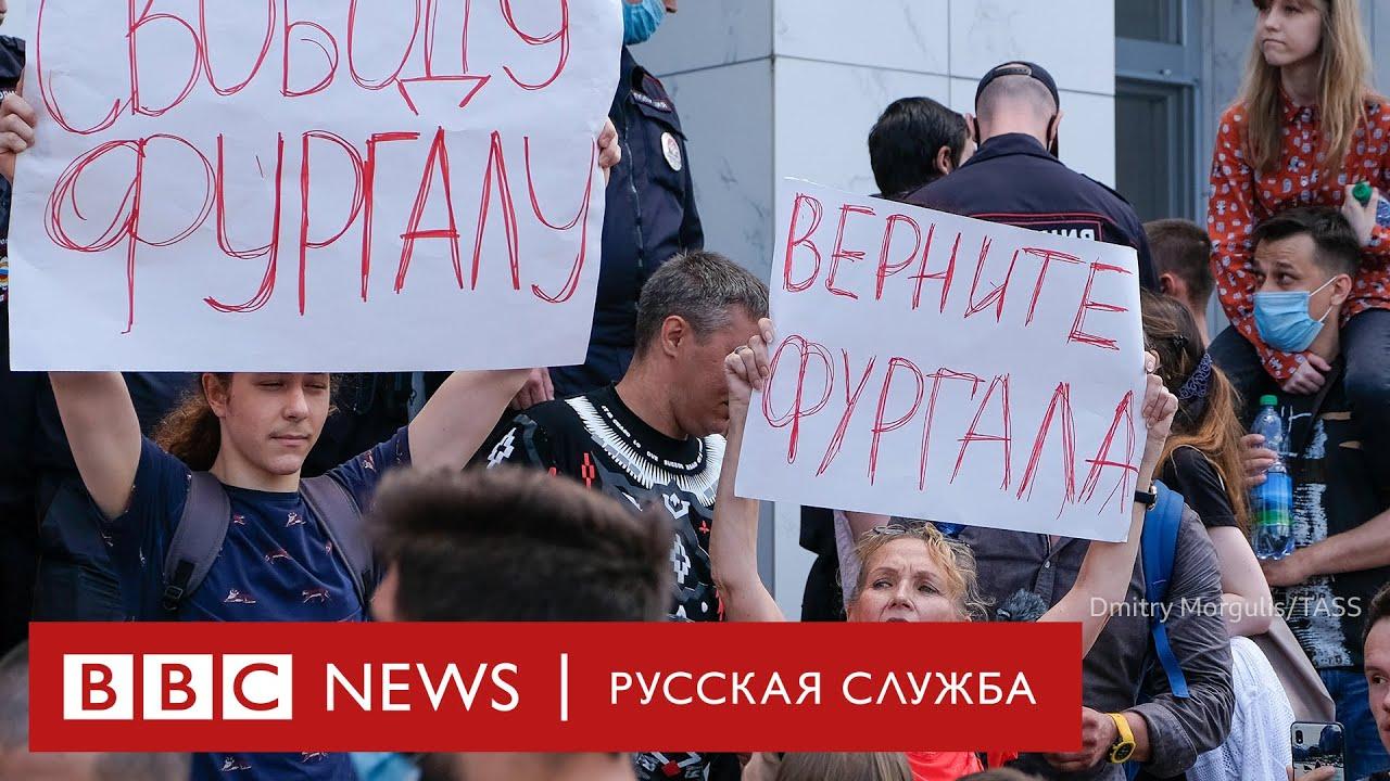 В Хабаровске прошел митинг в поддержку губернатора Фургала. Его называют крупнейшим в истории города
