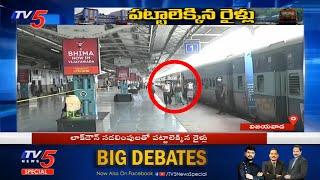 లాక్ డౌన్ సడలింపులతో పట్టాలెక్కిన రైళ్లు | Vijayawada | Visakhapatnam | Trains Started in AP | TV5
