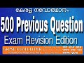 Most Important PSC Previous Question Answer   Selected  Repeated Questions   PSC Exam 2018