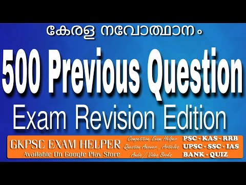 Most Important PSC Previous Question Answer | Selected  Repeated Questions | PSC Exam 2018