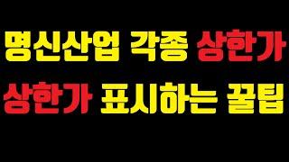 명신산업 상한가 차트표시하는 꿀팁 대공개