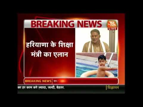 Haryana Education Minister Talks About Police Enquiry Against Ryan International School Authorities