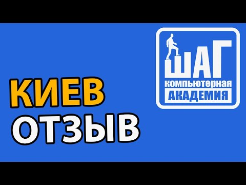 СТОИТ ЛИ УЧИТСЯ В АКАДЕМИИ ШАГ? Киев отзыв