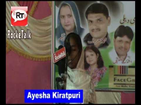 Aasra mere dil ka La ilah IllAllah Hamd shareef by Ayesha Kiratpuri Mustafabad Delhi Mushaira