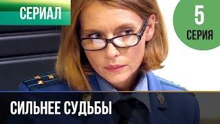 ▶️ Сильнее судьбы 5 серия | Сериал / 2013 / Мелодрама