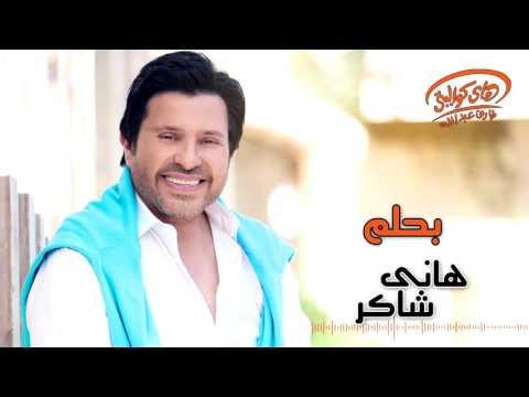 Hany Shaker - Bahlam (Official Lyrics Video)   هاني شاكر - بحلم