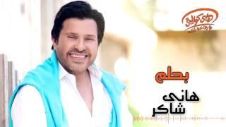 Hany Shaker - Bahlam (Official Lyrics Video) | هاني شاكر - بحلم