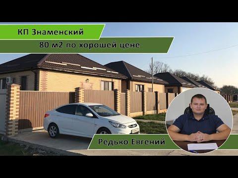 Купить дом в Краснодаре по цене квартиры | Строительная компания  Dom-krd23 8-918-39-888-49