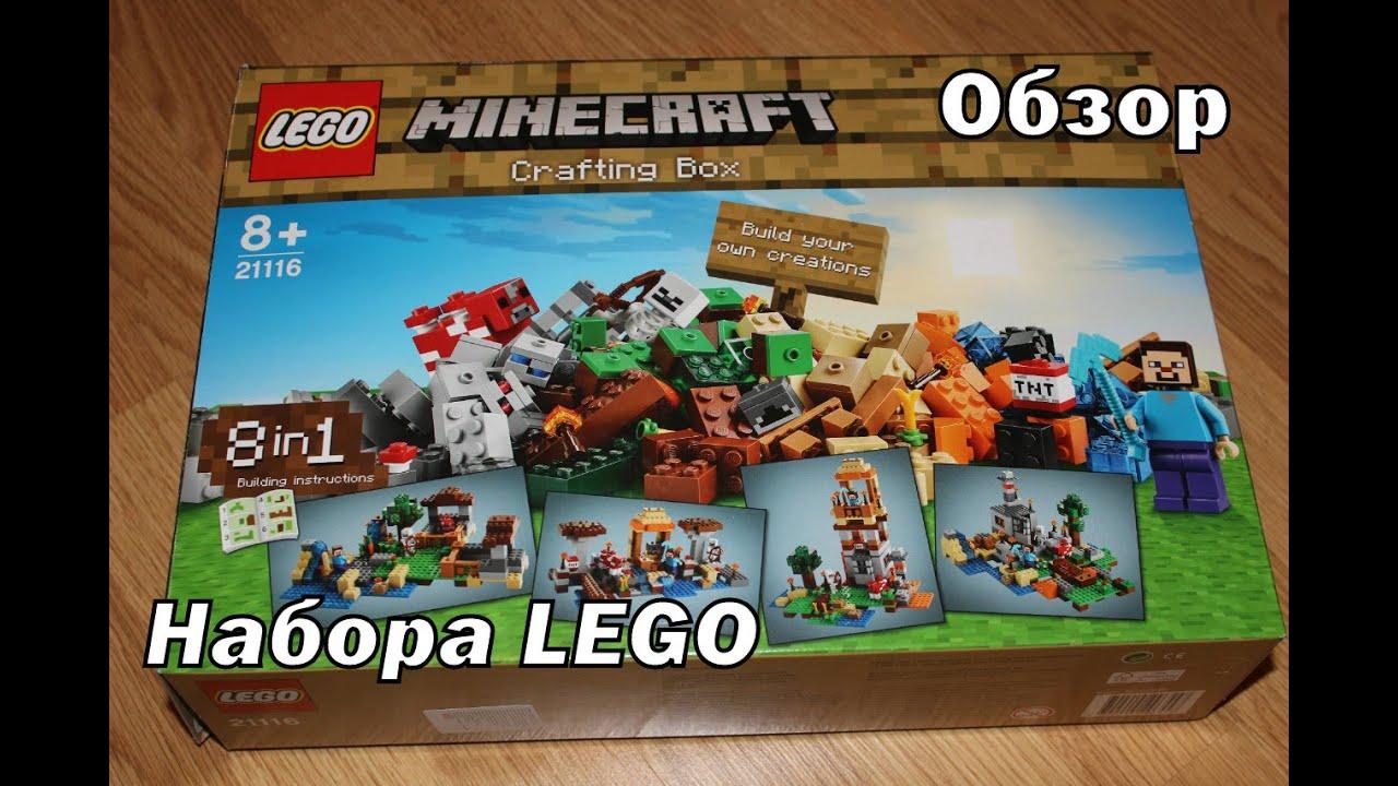 Лего майнкрафт 8 1