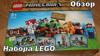 Обзор набора LEGO Minecraft Crafting Box (21116) / ЛЕГО Майнкрафт Креативный набор 8 в 1