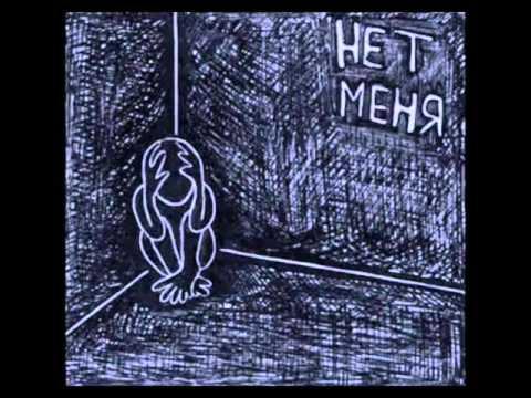 Е. Летов Дрызг и брызг.wmv