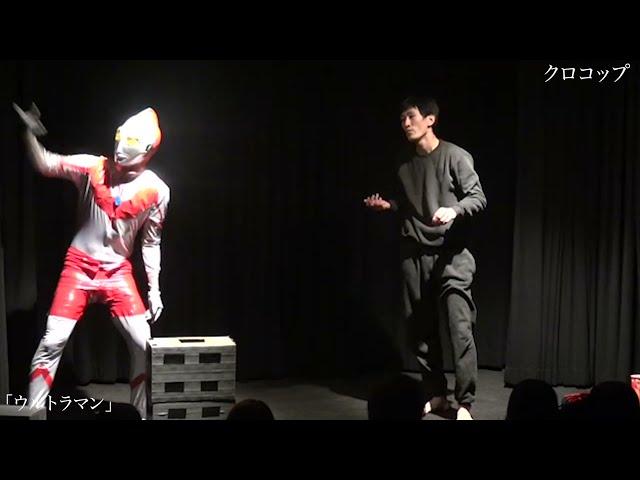 【クロコップ】コント「ウルトラマン」2013.12.19(木)ケイダッシュステージゴールドライブより