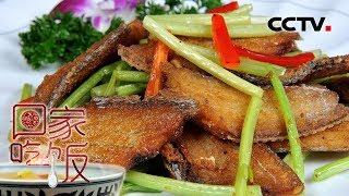 《回家吃饭》 福州炖肉酱浓郁美味 秘制无骨带鱼鲜美可口 20190619   CCTV美食