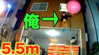 400L巨大ヘリウム風船でフワ〜っと飛び降りれるのか thumbnail