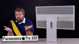 Распаковка Apple Pro Display XDR 6K за 459.000 рублей - почему так дешево?