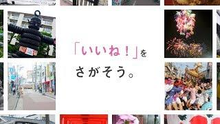大田区商店街で「いいね!」をさがそう。
