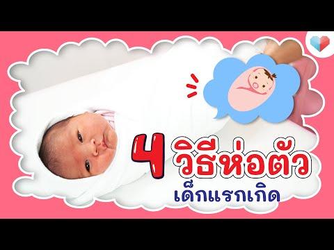 วิธีห่อตัวเด็กแรกเกิด พยาบาลสอนห่อตัวทารกแรกเกิด เคล็ดลับคุณแม่มือใหม่