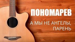 Как играть на гитаре Пономарев - А мы не ангелы, парень - Урок гитары видео