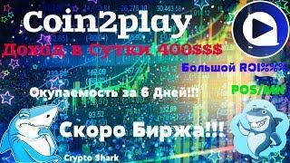 Доход в Сутки 400$$$ (Coin2pay) Окупаемость за 6 Дней!!!