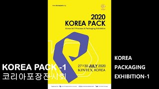 코리아팩-1편. Korea Packaging Show-…