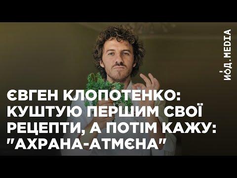 """Евгений Клопотенко: Пробую первым свои рецепты, а потом говорю: """"Ахрана-атмена"""""""