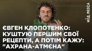 """Евгений Клопотенко: """"Кулинария - это 100% искусство. Это о том, как рисовать вкусами"""""""