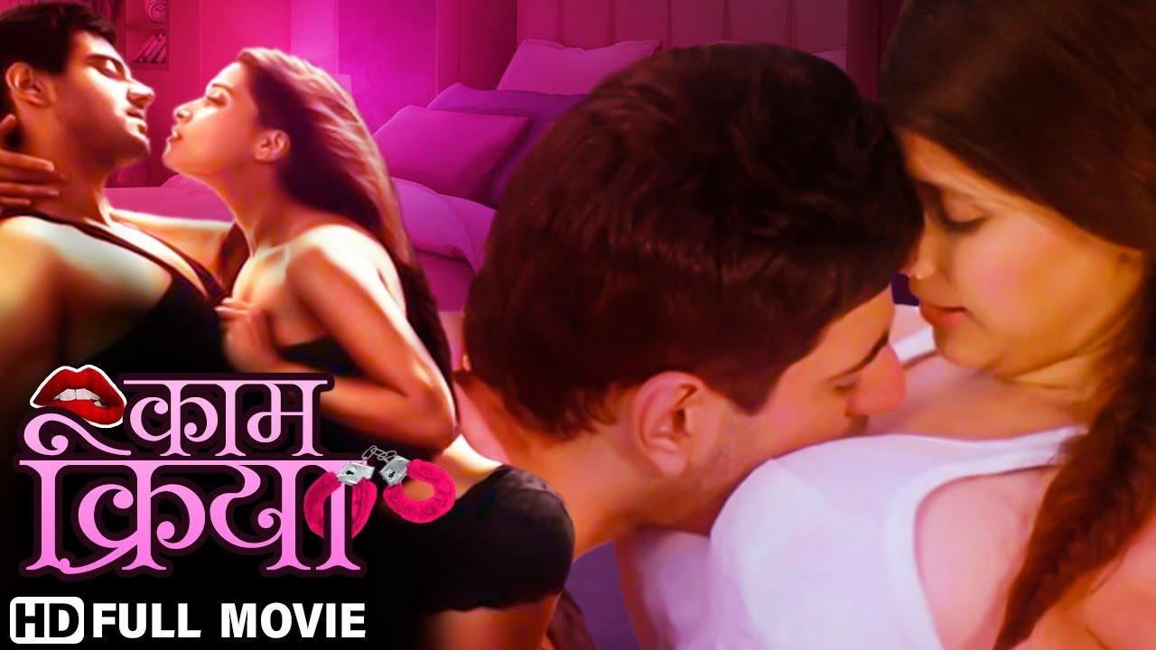 काम क्रिया सुपरहिट हिंदी मूवी - Hindi Romantic Movie - Kam Kriya Full Movie