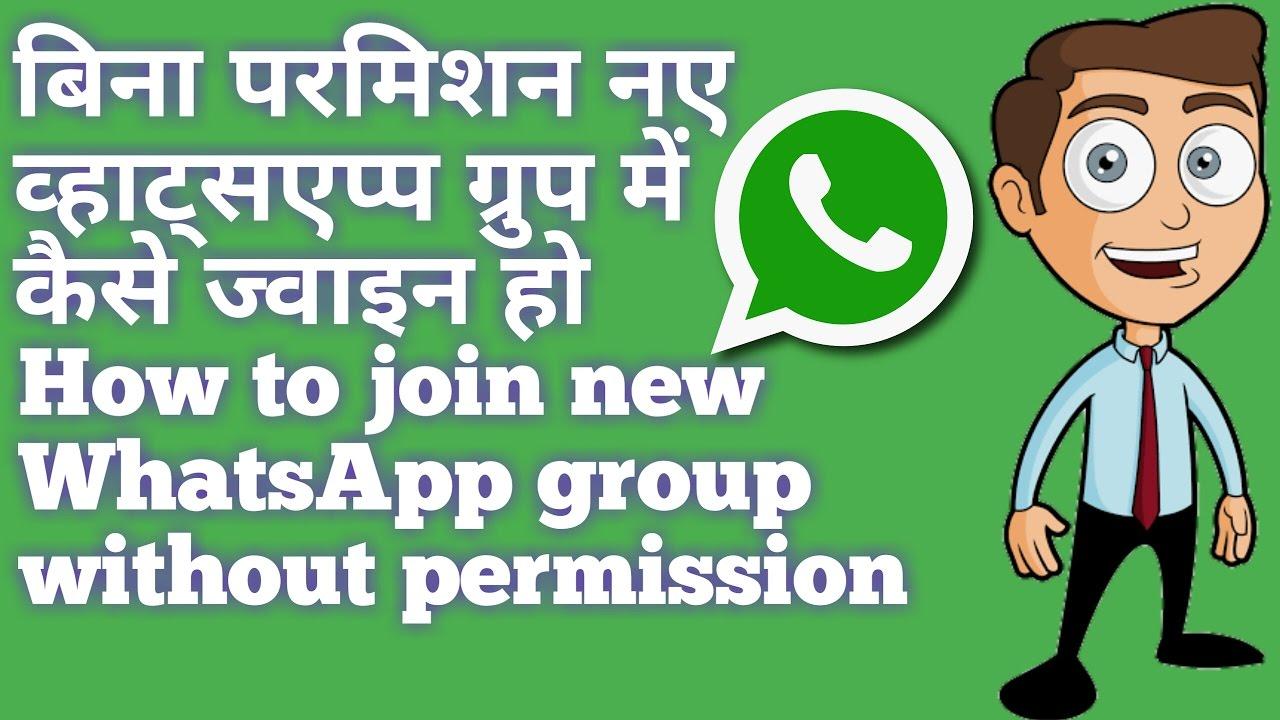 Bina Permission Naye Whatsapp Group Me Kaise Join Ho How