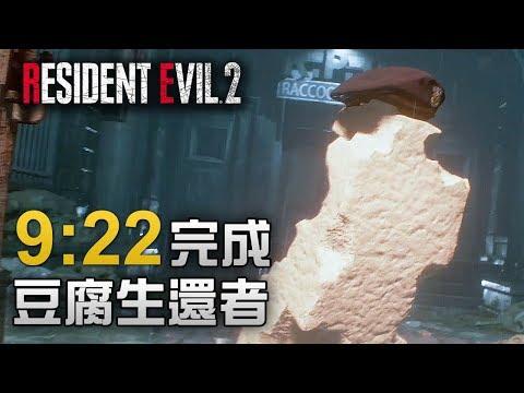 【挑戰】豆腐生還者 9:22 完成  | Biohazard RE:2  (Resident Evil 2 remake) PS4 Pro 60 FPS