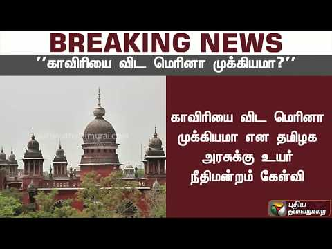 Is Cauvery Significant or Marina?- HC questions TN Govt. | #HighCourt
