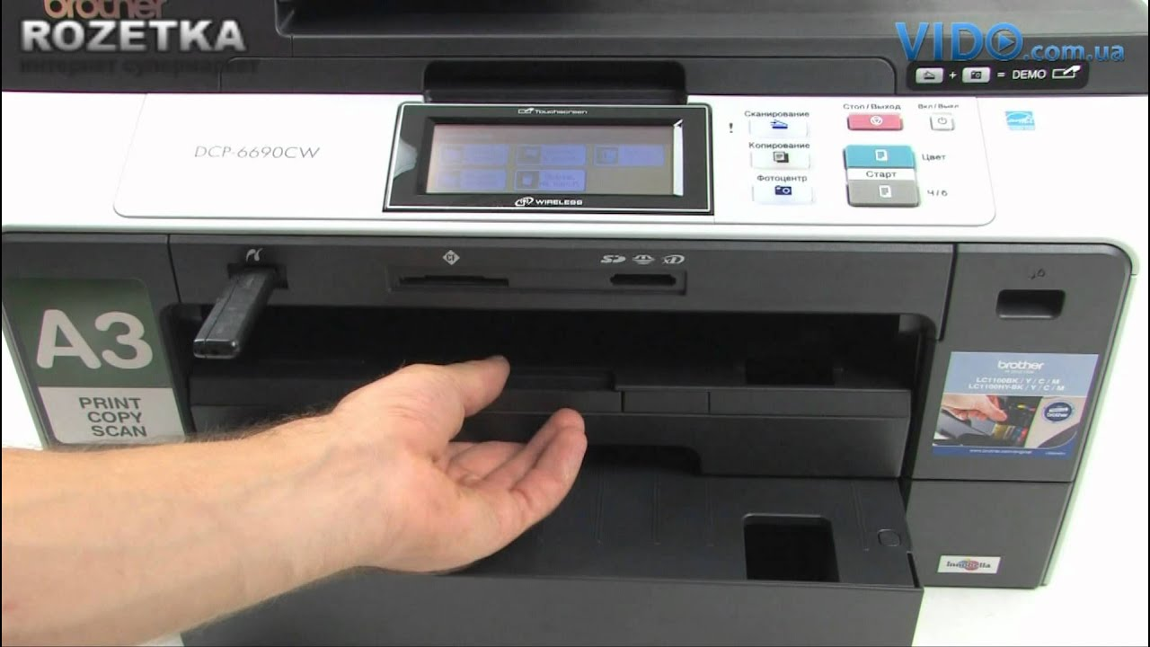 BROTHER DCP 6690CW SCANNER DRIVER (2019)