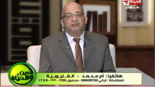 متصلة: ما رأي الدين في بقاء المرأة مع زوجها رغم طلاقهما (فيديو)