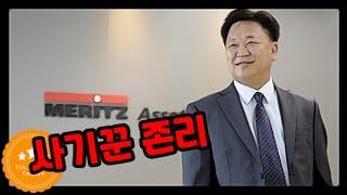 사기꾼 존리 (Feat.메리츠코리아 연금펀드)