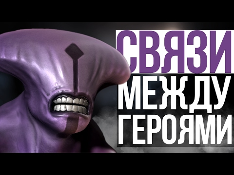 видео: СВЯЗИ МЕЖДУ ГЕРОЯМИ ДОТЫ (#5)