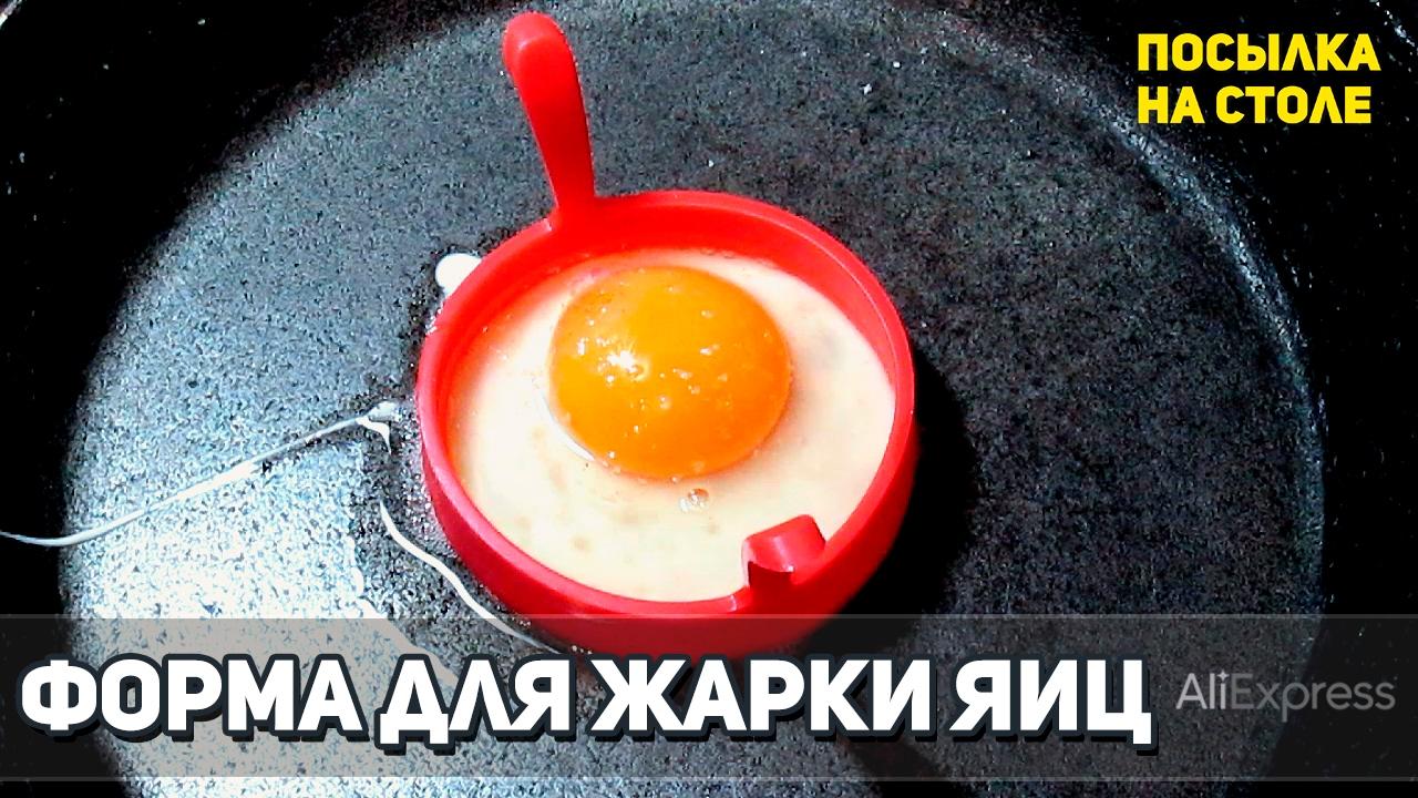 Формочки своими руками для жарки яиц фото 477