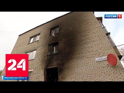 Пять человек погибли в пожаре под Волоколамском: почему их не успели спасти? - Россия 24