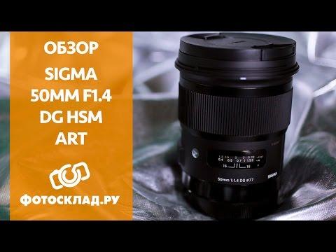 Обзор Sigma AF 50mm f/1.4 от Фотосклад.ру