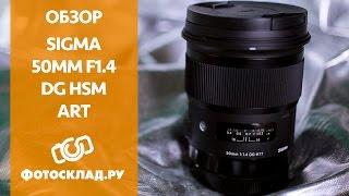 Обзор Sigma AF 50mm f/1.4 от Фотосклад.ру(В нашем обзоре Sigma AF 50mm f/1.4 – фикс объектив для зеркальных фотоаппаратов фирмы Canon. Подойдет как для полнокад..., 2016-05-31T07:52:13.000Z)