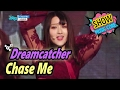 [HOT] Dreamcatcher - Chase Me, 드림캐쳐 - 체이스 미 Show Music core 20170218