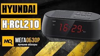 Обзор Hyundai H-RCL210 - Радиобудильник
