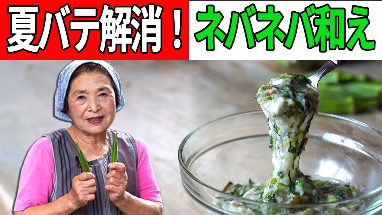 【免疫力UP】オクラと長芋のネバネバ和え作り方|ギンギンに冷やせ!