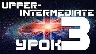 Upper Intermediate. Урок 3 Разговорный английский язык.  Фразовые глаголы в разговорном английском(В этом уроке продолжаем изучать английский для продолжающих (уровень средний и выше среднего). Это урок..., 2015-10-30T07:08:40.000Z)