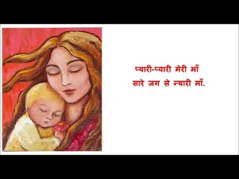Pyari meri Maa Hindi poem
