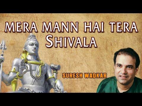 Mera Mann Hai Tera Shivala Shiv Bhajan By Suresh Wadkar [Full Video Song] I