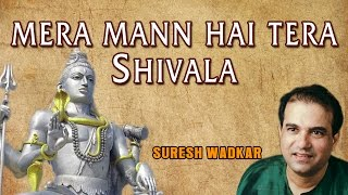 Mera Mann Hai Tera Shivala Shiv Bhajan By Suresh Wadkar [Full Video Song] I