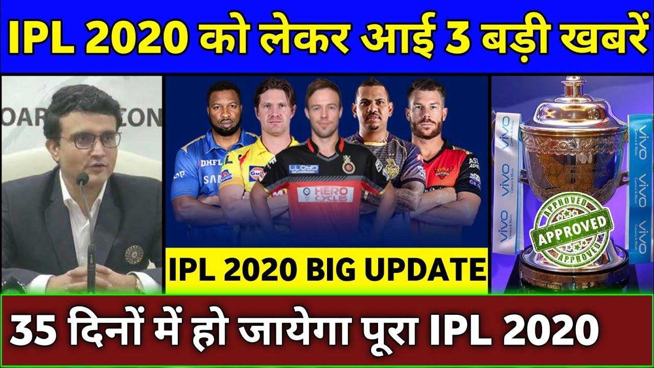 IPL 2020 - BCCI Confirmed 3 Big Updates on Hosting & Venue of Vivo IPL 2020 | IPL 2020 Hosting
