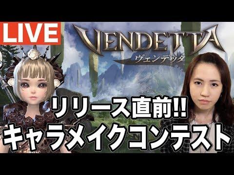 VENDETTAリリース直前祭り!キャラメイクでヴェンデッタ大喜利大会!