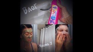 Тестируем маску  из Пятерочки/Шторы в ванну/Пустые баночки/Нанопласт/Средство для чистки ванн