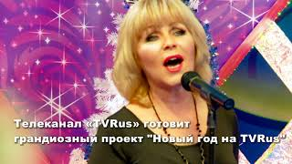 """Приглашение на съёмку проекта """"Новый год на TVRus"""""""