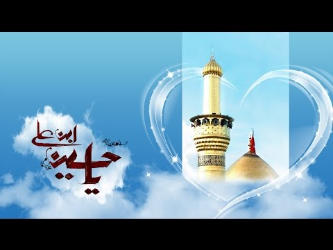 Ya Imam e Raza by Irfan